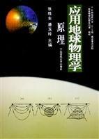 应用地球物理学原理