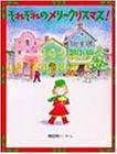 それぞれのメリークリスマス! (PHPわたしのえほんシリーズ)の詳細を見る