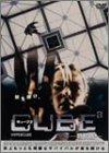 CUBE2 キューブ 2