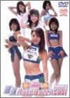 2001 御宝 最強Race Queen(完全保存版) [DVD]