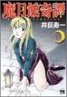 魔月館奇譚 1 (ヤングチャンピオンコミックス)
