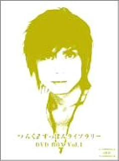 つんく すっぽんライブラリー DVD-BOX 1