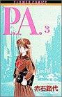 P.A.(プライベートアクトレス) (3) (フラワーコミックス)