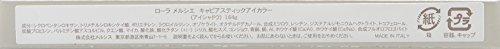資生堂LAURAMERCIER(ローラメルシエ)『キャビアスティックアイカラー(24)』