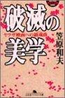 破滅の美学―ヤクザ映画への鎮魂歌(レクイエム) (幻冬舎アウトロー文庫)