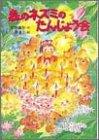 森のネズミのたんじょう会 (ポプラ社のなかよし童話)