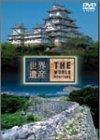 世界遺産 日本編(5)姫路城/琉球王国のグスクおよび関連遺産群[DVD]