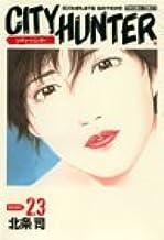 シティーハンター―Complete edition (Volume:23) (Tokuma comics)