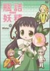 瓶詰妖精(4) winter[KIBA-994][DVD]