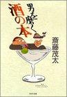 男を磨く酒の本 (PHP文庫)