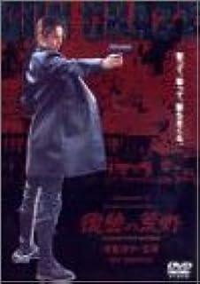 GUN CRAZY Episode-1:復讐の荒野 デラックス版〈初回限定仕様〉 [DVD]