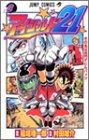 アイシールド21 3 (ジャンプコミックス)