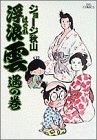 浮浪雲: 遇の巻 (8) (ビッグコミックス) - ジョージ秋山