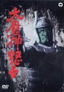 大魔神怒る [DVD]