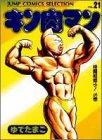 キン肉マン (21) (ジャンプコミックスセレクション)