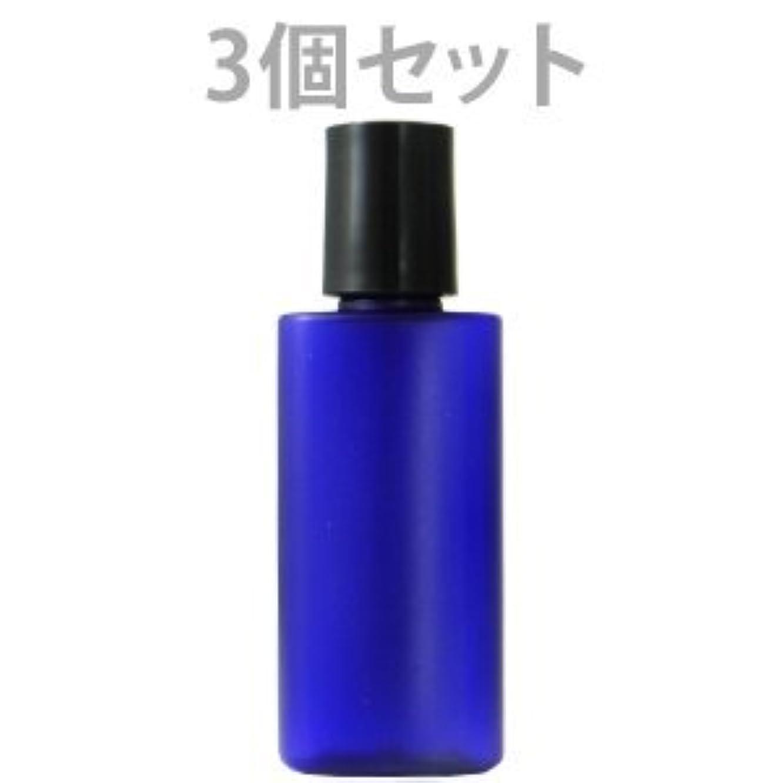 こしょう暴徒できれば遮光ミニプラボトル容器 20ml (青) (3個セット)