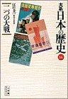 大系 日本の歴史〈14〉二つの大戦 (小学館ライブラリー)