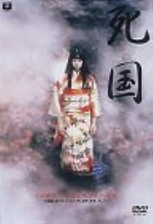 死国 [DVD]