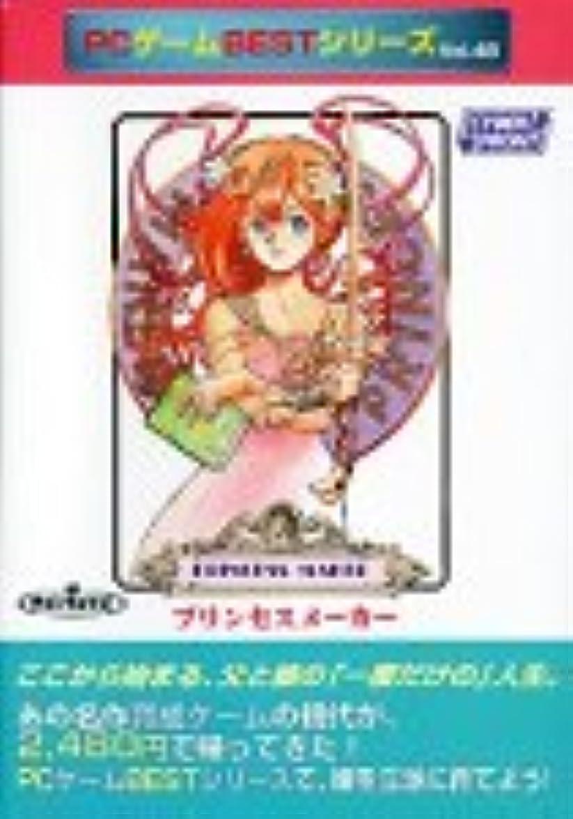 レクリエーション論争ドナウ川PCゲームBESTシリーズ Vol.48 プリンセスメーカー