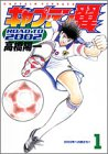 キャプテン翼―Road to 2002 (1) (ヤングジャンプ・コミックス)
