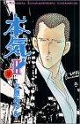 本気!II 2 (少年チャンピオン・コミックス)