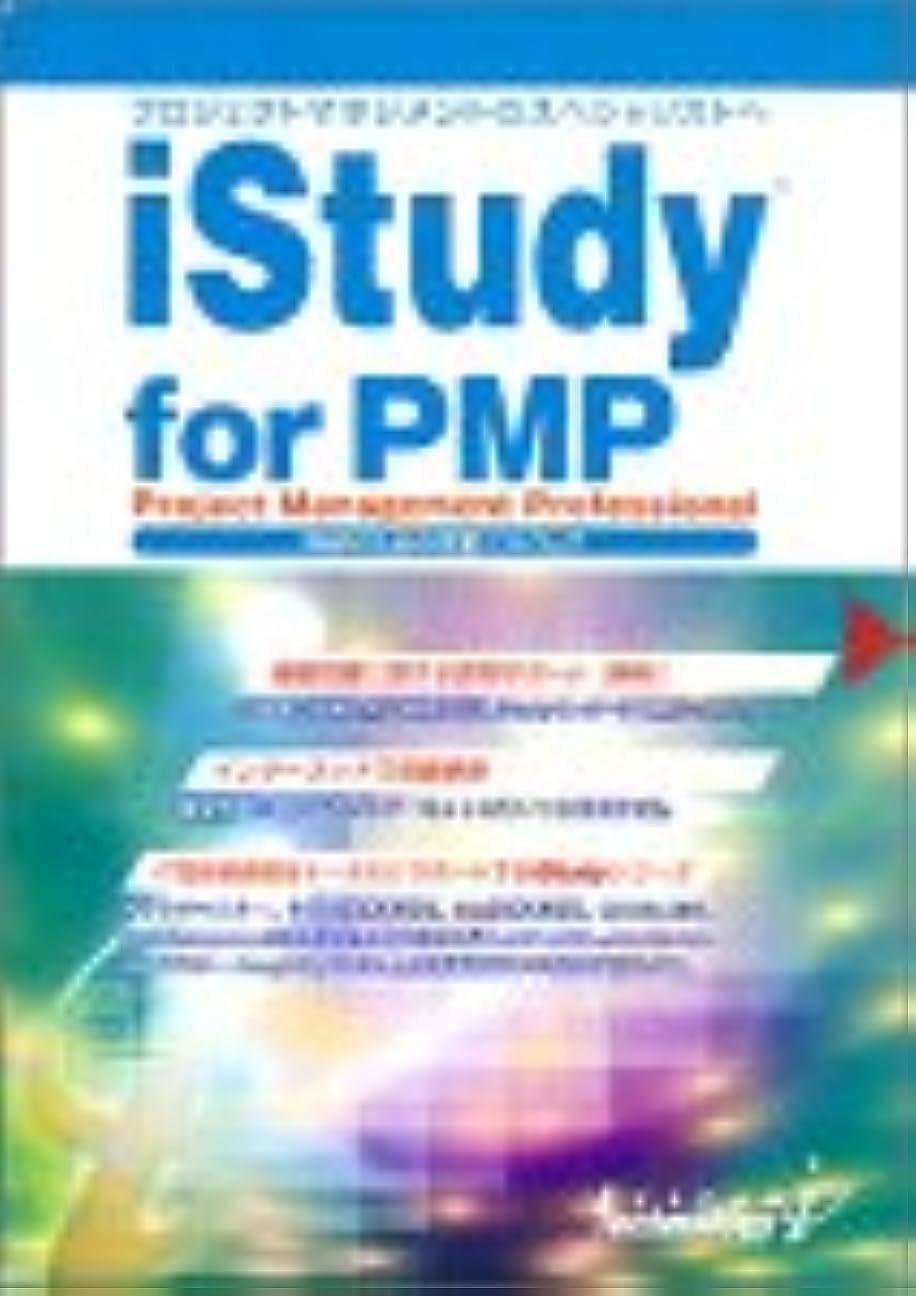是正するイーウェルカフェテリアiStudy for PMP