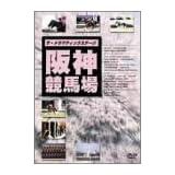 ザ・ドラマティックステージ 阪神競馬場 [DVD]