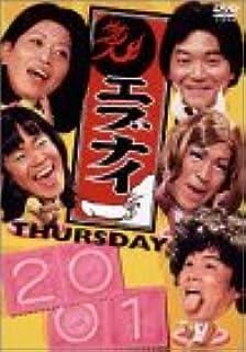 エブナイ THURSDAY 2001 [DVD]