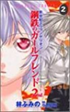新世紀エヴァンゲリオン 鋼鉄のガールフレンド2nd 第2巻 (あすかコミックス)