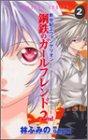 新世紀エヴァンゲリオン鋼鉄のガールフレンド2nd 第2巻 (あすかコミックス)