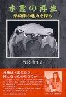 木霊の再生―柴崎熊の魅力を探る