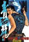 青龍 1 (ヤングマガジンコミックス)
