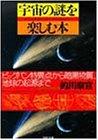 宇宙の謎を楽しむ本―ビッグバン特異点から暗黒物質、地球の起源まで (PHP文庫)