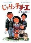 じゃりン子チエ―チエちゃん奮戦記 (4) (アクション・コミックス)