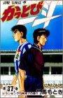 かっとび一斗 第37巻 ドランキングS再来!!の巻 (ジャンプコミックス)