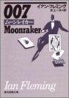 007/ムーンレイカー (創元推理文庫 138-2) - イアン・フレミング, 井上 一夫