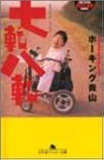 七転八転(ななころびやころび) (幻冬舎アウトロー文庫)
