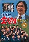 3年B組金八先生 第5シリーズ Vol.6 [DVD]