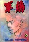 軍鶏 6 (アクションコミックス)の詳細を見る