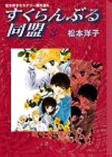 すくらんぶる同盟 (3) (講談社漫画文庫―松本洋子ミステリー傑作選)