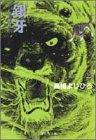 銀牙 2 ―流れ星 銀― (集英社文庫(コミック版))