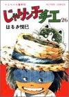 じゃりン子チエ―チエちゃん奮戦記 (26) (アクション・コミックス)