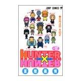 HUNTER X HUNTER12 (ジャンプコミックス)