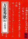 万葉秀歌(五) (講談社学術文庫)