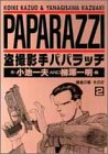 The theft that chapter 2 of 2 naked paparazzi's shooting hand (Young Jump Comics) (1993) ISBN: 4088616685 [Japanese Import]