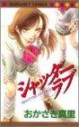 シャッター・ラブ 1 (マーガレットコミックス)