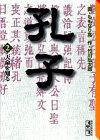 孔子 (2) (講談社漫画文庫)