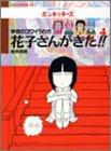 学校のコワイうわさ 花子さんがきた!!〈4〉 (BAMBOO KID'S series)