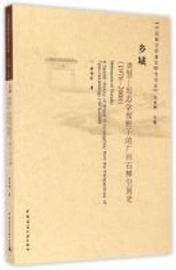 Pai Guangzhou morphological space history View: Xiangcheng type(Chinese Edition)