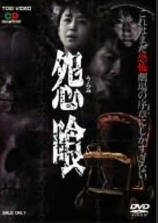 怨喰 [DVD]